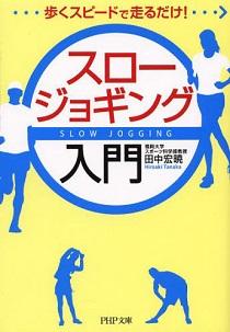 26d2f686c8 田中宏暁『スロージョギング入門 歩くスピードで走るだけ!』PHP文庫