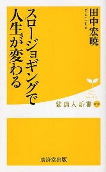 e31547a581 田中宏暁『スロージョギングで人生が変わる』廣済堂出版