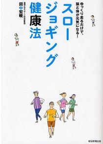7837b7d19b 田中宏暁『スロージョギング健康法 ゆっくり走るだけで、脳と体