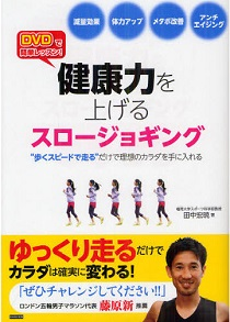 """ee6471f1f7 田中宏暁『DVDで簡単レッスン!健康力を上げるスロージョギング """""""